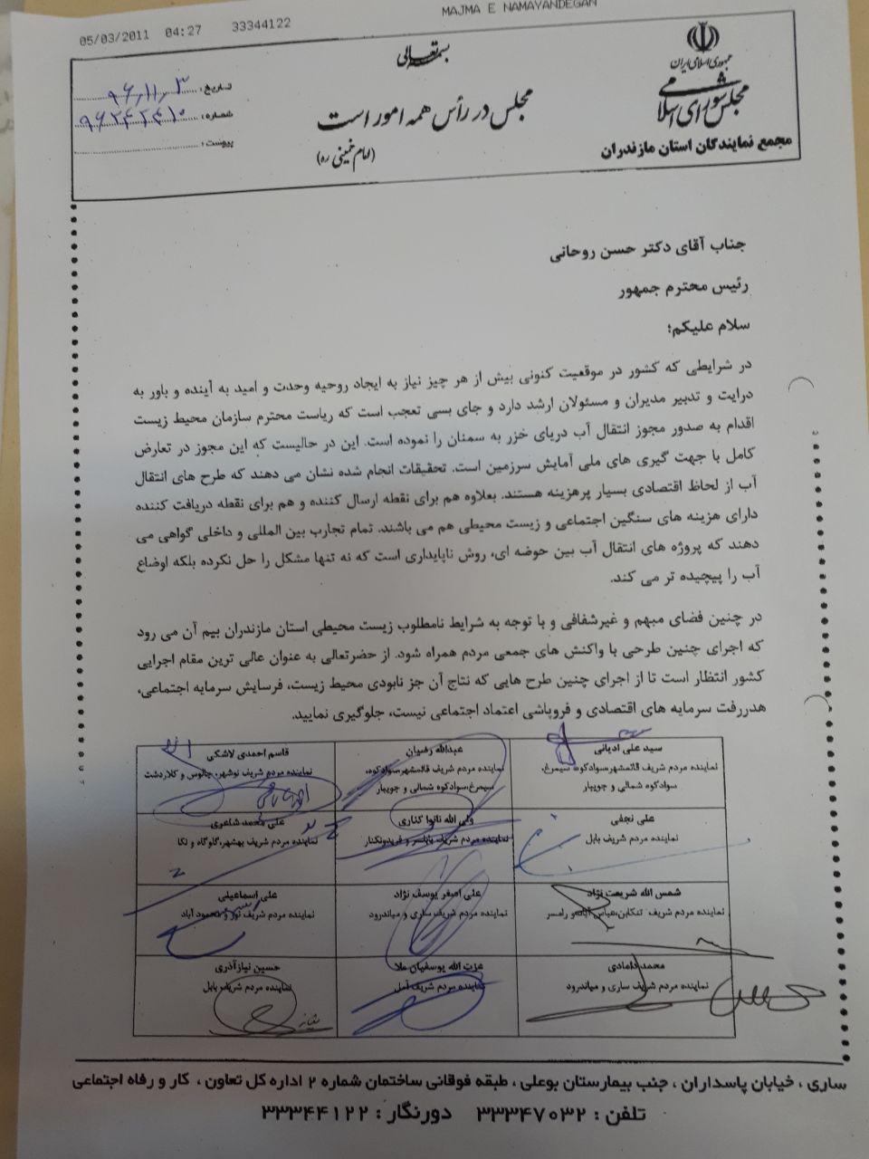 نامه مجمع نمایندگان مازندران
