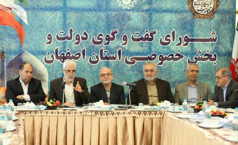 شورای گفتگو اصفهان