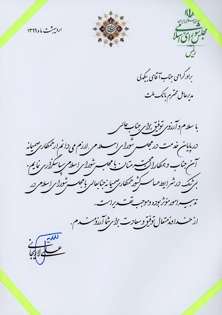 قدردانی لاریجانی از مدیرعامل بانک ملت