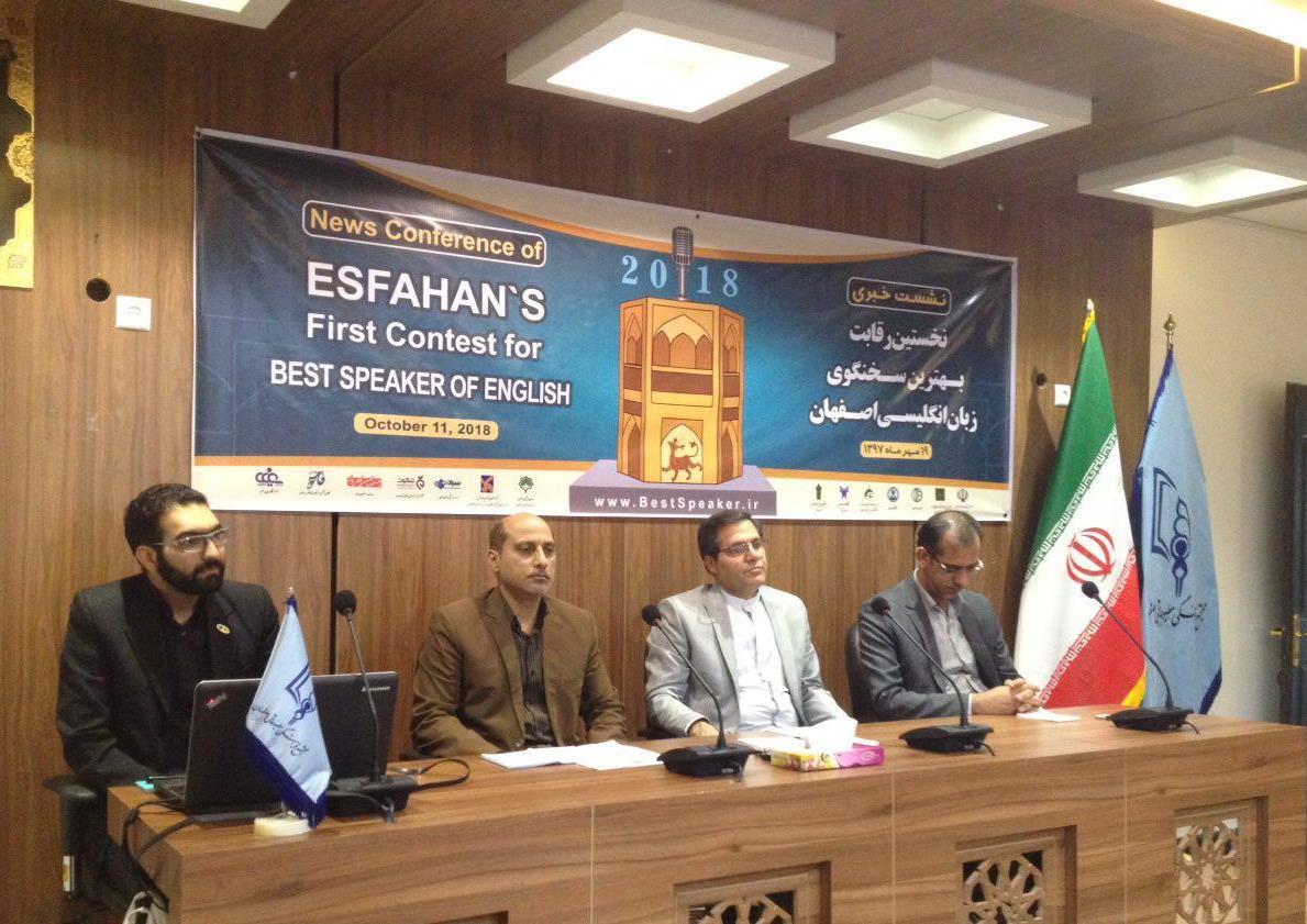 زبان انگلیسی اصفهان 2018