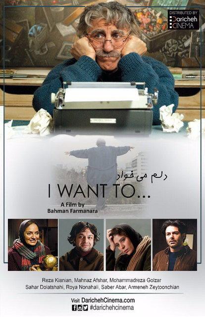 فیلم سینمایی دلم می خواد