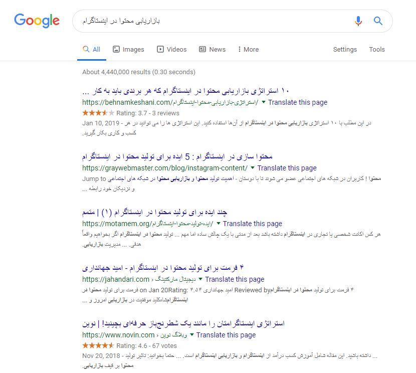 بهبود سئو سایت با درک هدف جستجوی کاربر2