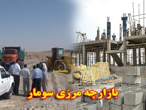 بازارچه سومار رکورددار صادرات مرزهای کرمانشاه