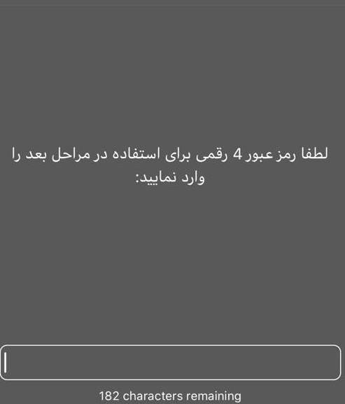 3 فعالسازی رمز یکبارمصرف از طریق USSD بانک ملی ایران