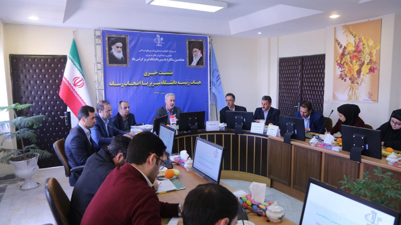 نشست خبری رییس دانشگاه تبریز