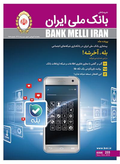 مجله بانک ملی