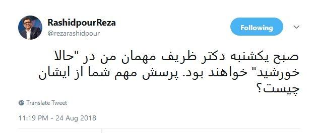 تویئت رشیدپور