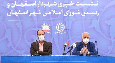 نشست شهردار اصفهان
