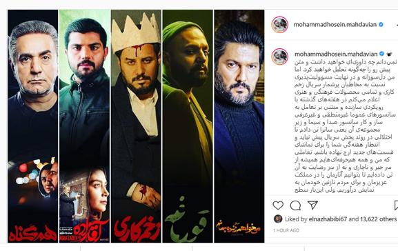یادداشت محمدحسین مهدویان در اعتراض به سانسور زخم کاری