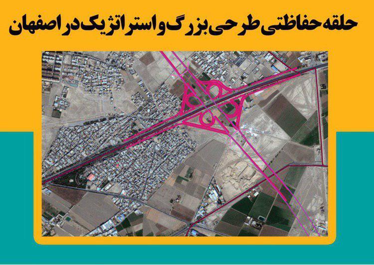 حلقه حفاظتی اصفهان