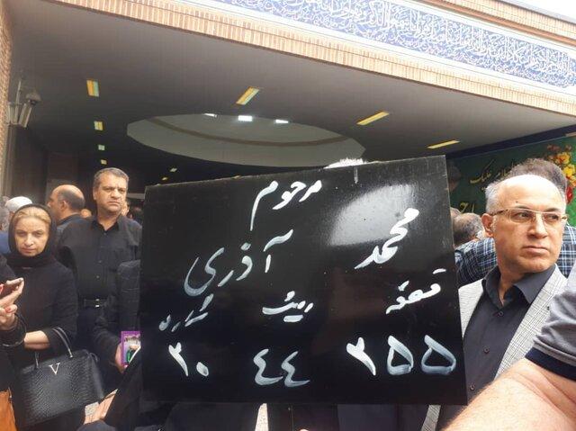 تشییع پیکر محمد آذری