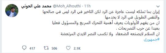 توییت محمد علی الحوثی