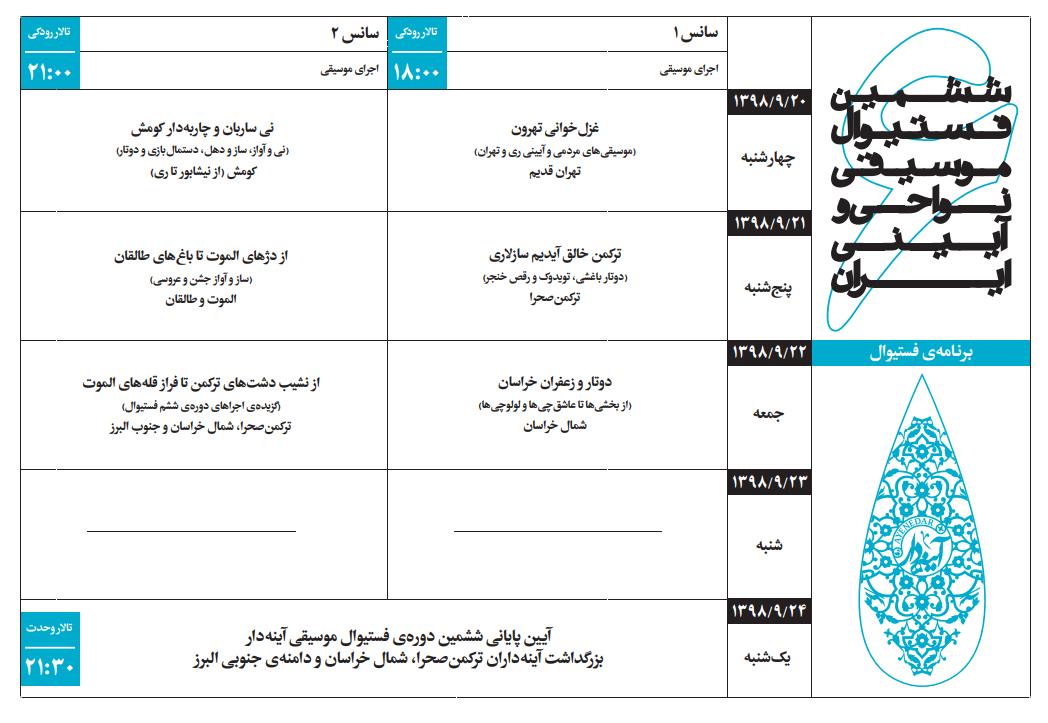 جدول برنامههای ششمین فستیوال آینهدار