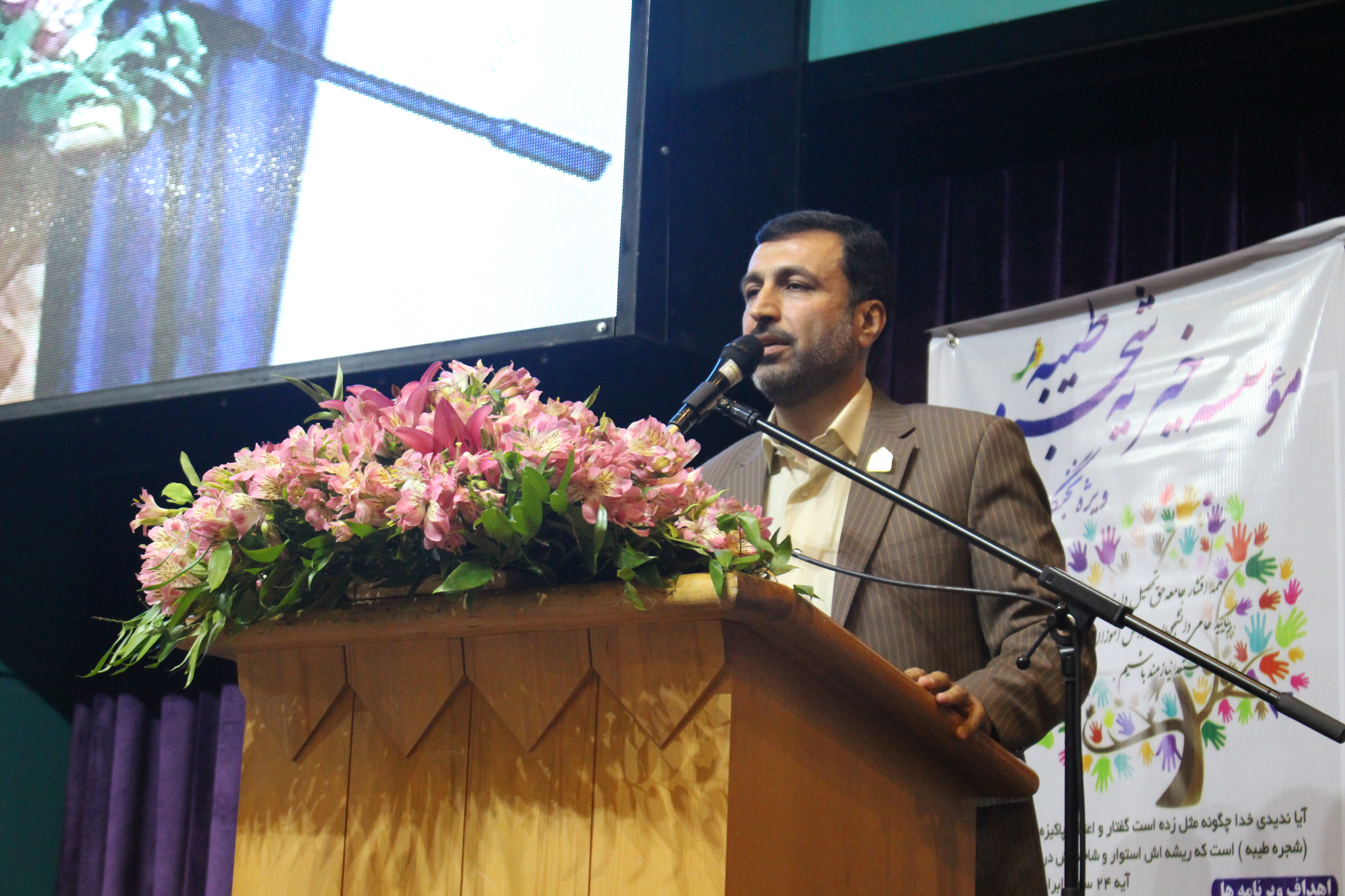اصفهان- مدیر عامل خیریه شجره طیبه