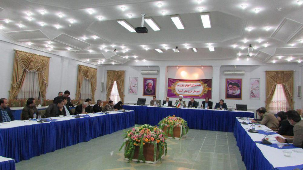 شورای -آموزش و پرورش آستارا