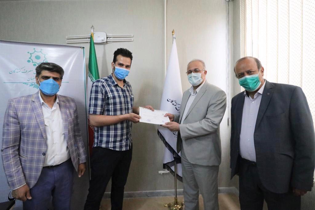 انجمن حمایت از مصرف کنندگان اصفهان