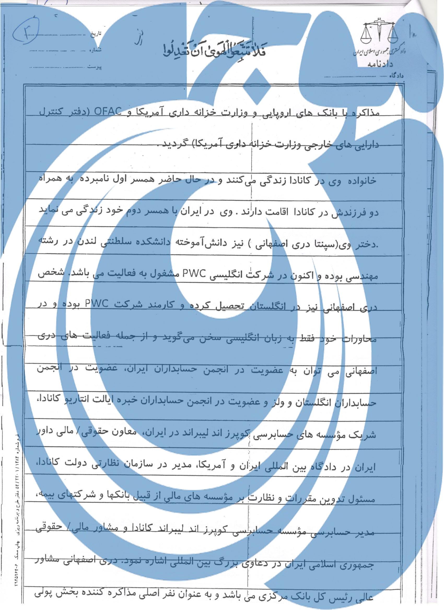 حکم دادگاه دری اصفهانی