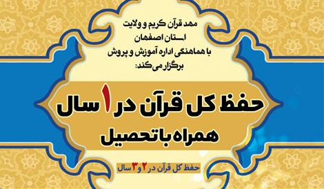 مدارس مهاد در اصفهان