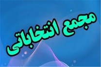 اعلام اعضای مجمع انتخاباتی فدراسیون بدنسازی و پرورش اندام