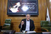 هشتاد و پنجمین جلسه شورای شهر تهران