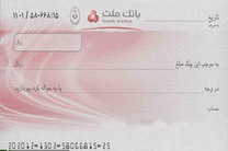 چک تایید شده بانک ملت رونمایی شد