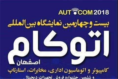 اصفهان میزبان بیست و چهارمین نمایشگاه بین المللی کامپیوتر و اتوماسیون اداری می شود