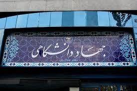 جهاد دانشگاهی حواشی مراسم روز جهانی قدس را محکوم کرد