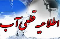 چهارشنبه آب برخی از مناطق کرمانشاه قطع میشود