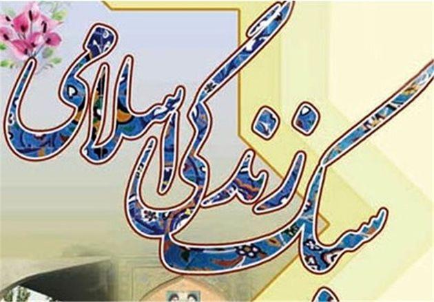 اجرای طرح سبک زندگی اسلامی در امامزاده سلطان سید علی(ع)  در نایین