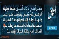 داعش مسئولیت کشتار در نیس فرانسه را برعهده گرفت