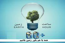 برگزاری رویداد جهانی ساعت زمین در مشهد