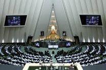 نشست علنی بعدی مجلس، ساعت 14 فردا برگزار می شود
