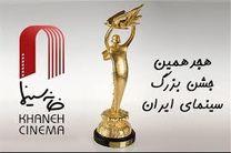 داوری متفاوت هجدهمین جشن سینمای ایران