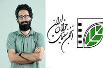 مدیر انجمن سینمای جوانان استان تهران منصوب شد