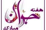 ۳۲۰ ویژه برنامه هفته جوان در استان خراسان رضوی برگزار شد
