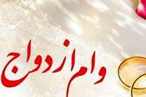 آغاز زندگی ١٢٥هزار عروس و داماد با وام ازدواج بانک صادرات ایران