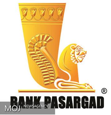 به عنوان اولین بانک ایرانی، نام و نشان تجاری بانک پاسارگاد در سیستم مادرید به ثبت رسید