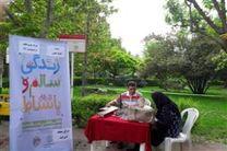 ایستگاه غربالگری فشار خون در پارک قزل قلعه ناحیه 4