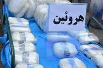 کشف هروئین در استان همدان/۳ قاچاقچی دستگیر شدند