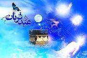اعمال شب و روز عید قربان چیست؟