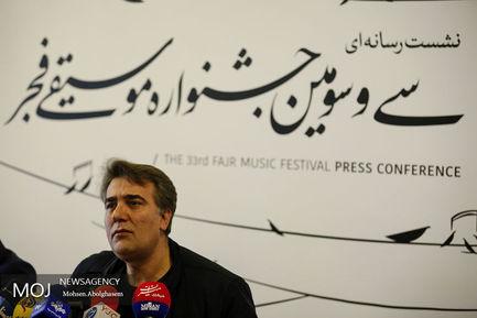 نشست+خبری+سی+و+سومین+جشنواره+موسیقی+فجر