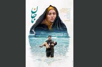 «ماجان» در گروه سینمایی استقلال اکران می شود