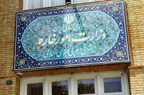 بیانیه وزارت امور خارجه ایران به مناسبت یوم النکبه