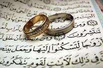 برگزاری کارگاه پیوند آسمانی با حضور زوج های جوان در حرم حضرت معصومه(س)