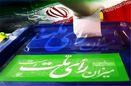 ۴۷۲۱ نفر داوطلب حضور در انتخابات شوراهای شهر و روستا در فارس