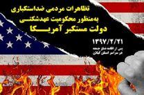 تظاهرات مردمی ضد استکباری در سراسر کشور برگزار می شود