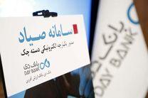 بانک دی به سامانه صدور یکپارچه الکترونیکی دسته چک (صیاد) متصل شد