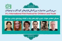 اسامی داوران سی و یکمین جشنواره بین المللی فیلم های کودکان و نوجوانان مشخص شد
