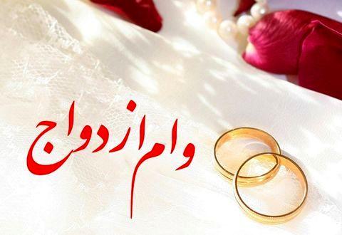 افزایش تسهیلات ازدواج در هرمزگان