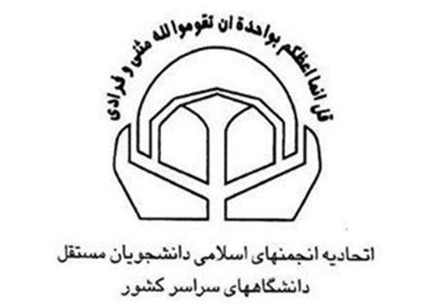 واکنش اتحادیه انجمنهای اسلامی دانشجویان مستقل به اظهارات ضدایرانی ترامپ